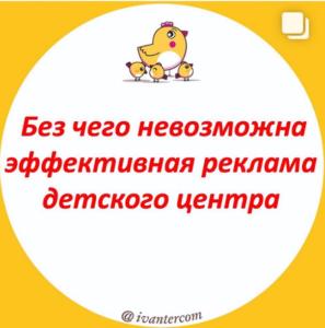 реклама детского клуба