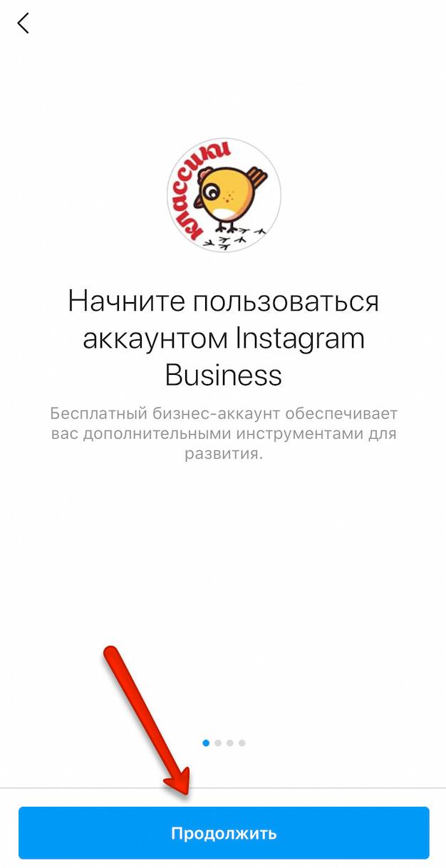 Бизнес аккаунт Инстаграм создан