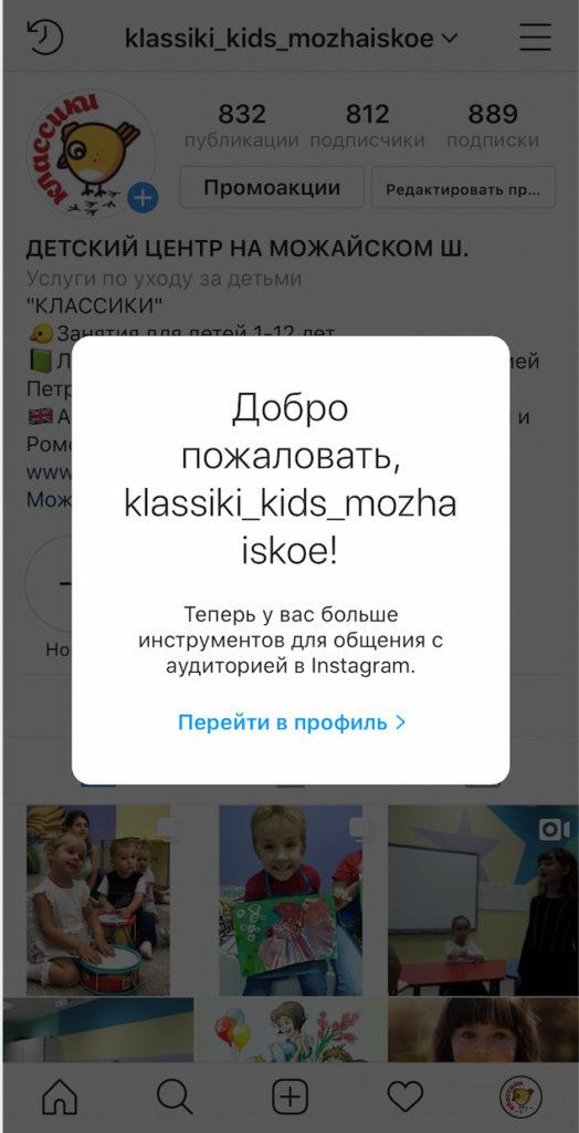 Готово: мы связали Инстаграм с Фейсбуком