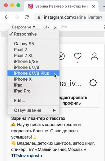 Выбираем режим мобильного устройства