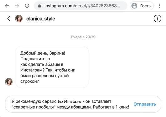 Отправляем сообщение Инстаграм-директ с компьютера