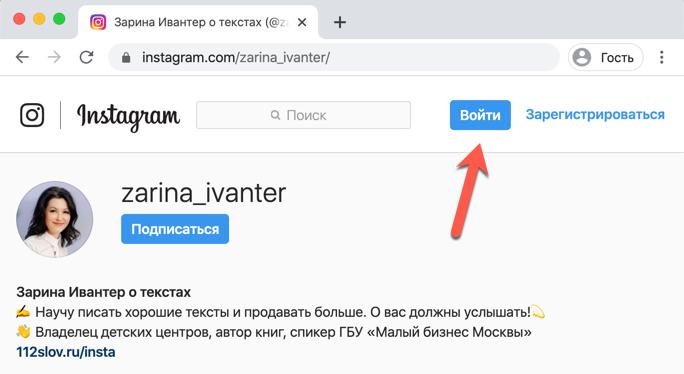 Вход в Инстаграм через браузер на компьютере