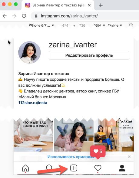 Новый пост в Инстаграм через браузер