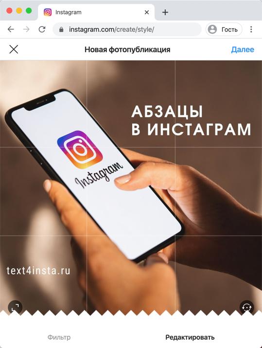 Загружаем фото в Инстаграм с компьютера