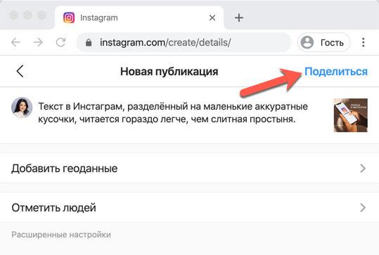 Вводим текст поста для Инстаграм с компьютера