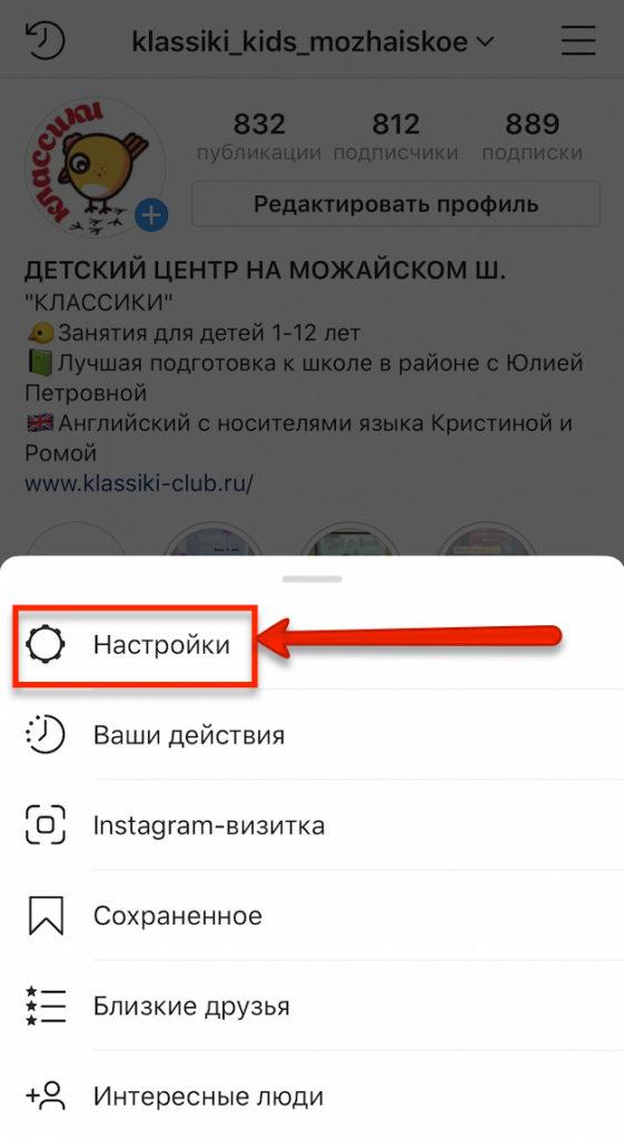 Настраиваем бизнес-аккаунт Инстаграм