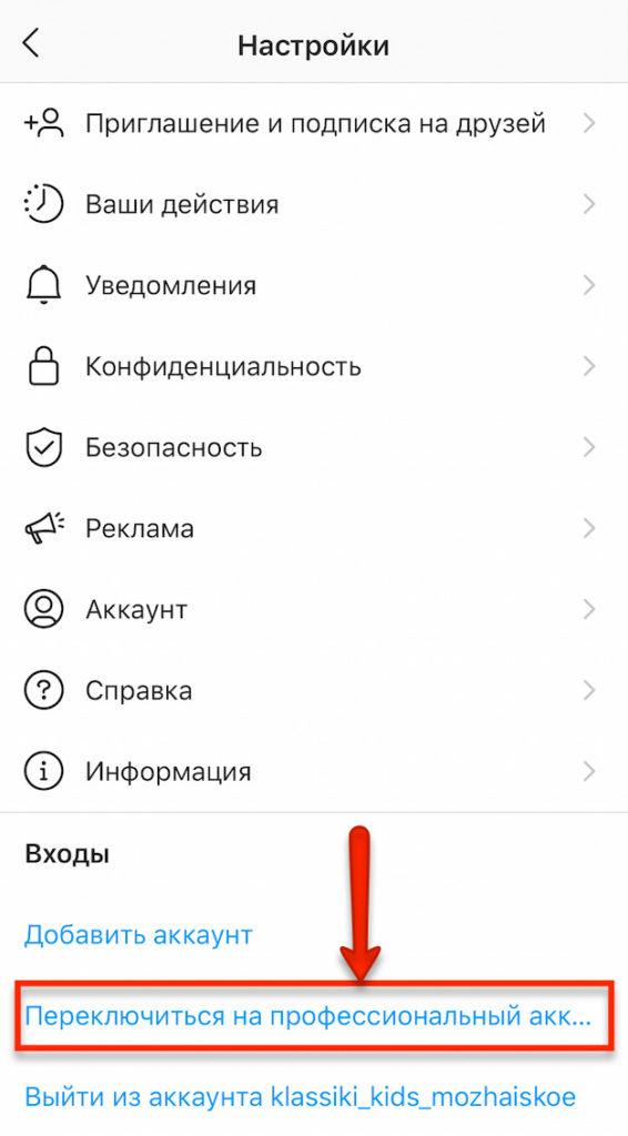 Как завести бизнес-аккаунт в Инстаграм