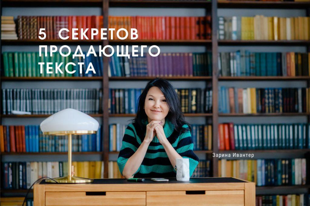 Секреты продающего текста - Зарина Ивантер