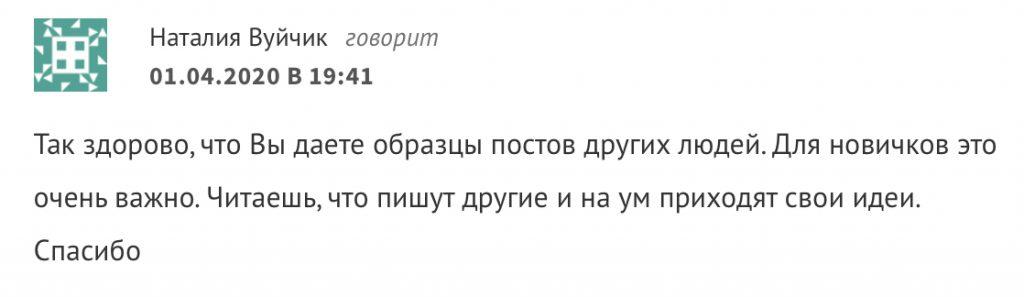Комментарий на сайте