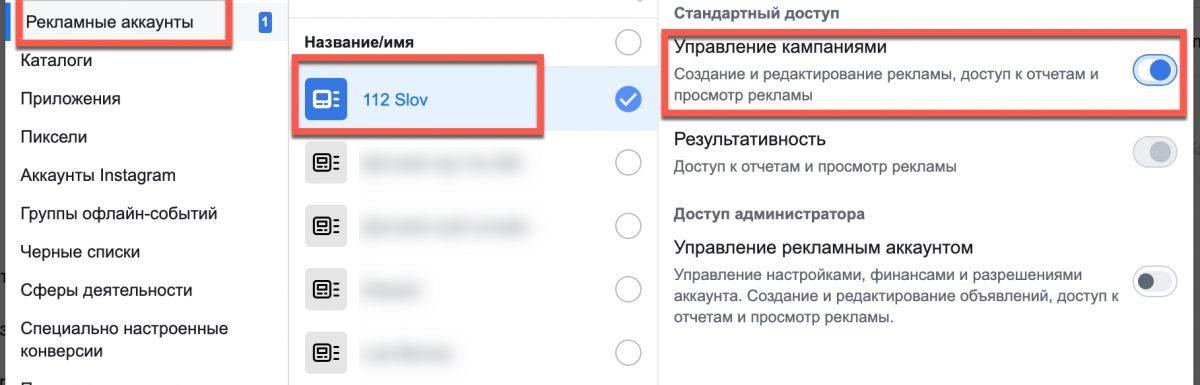 Как дать доступ к рекламному кабинету Фейсбук