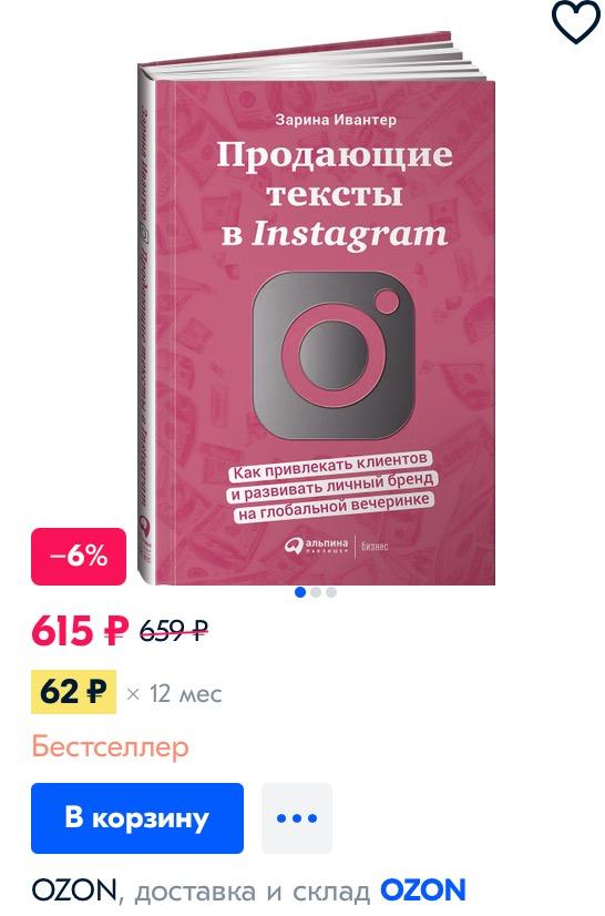 """Книга """"Продающие тексты в Инстаграм"""". Зарина Ивантер"""