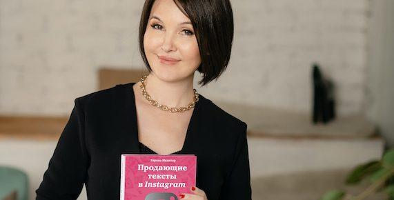 Зарина Ивантер с книгой Instagram