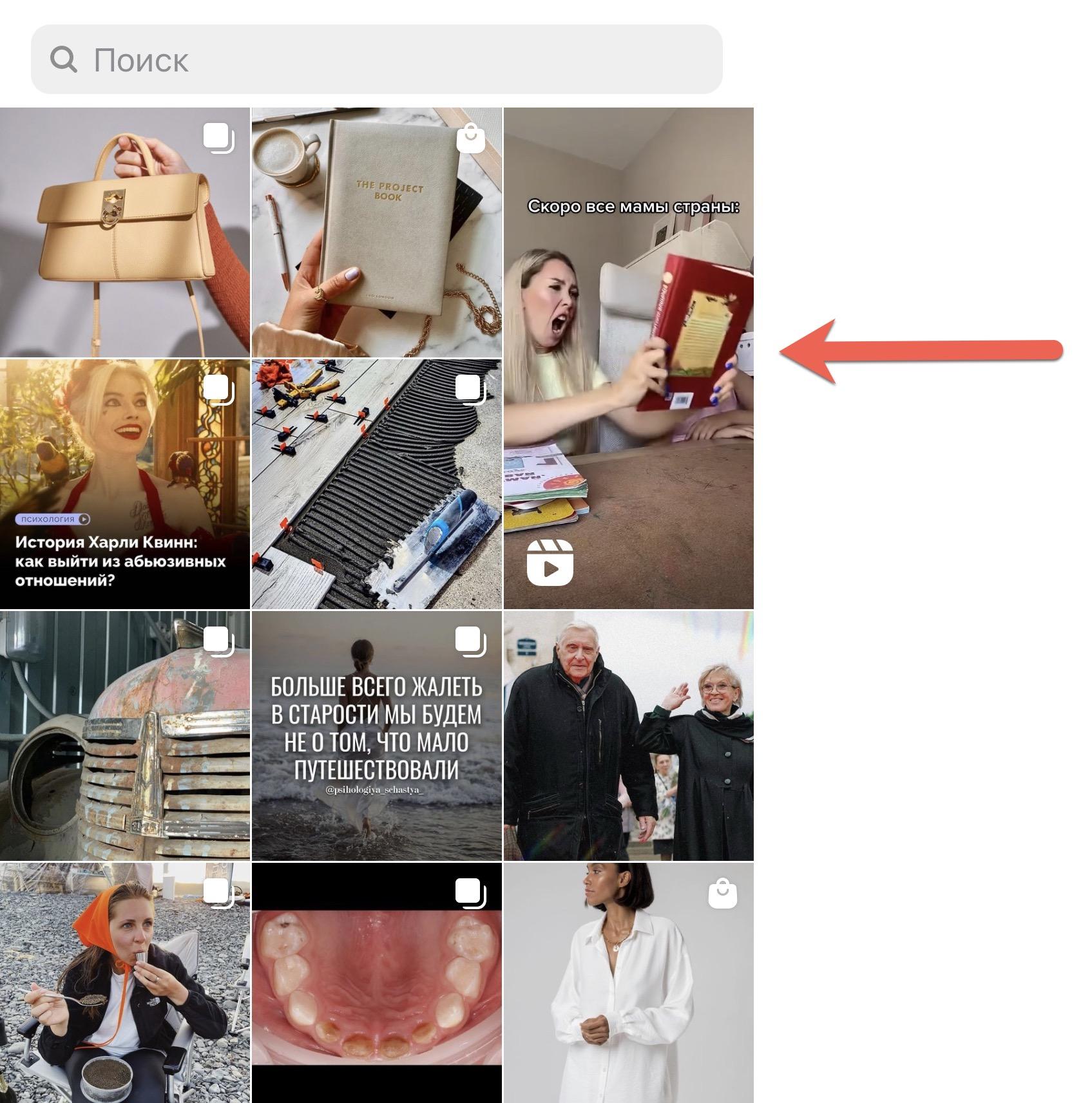 Instagram Reels в рекомендованном